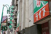 笹塚総榮ビルはスーパーも近い