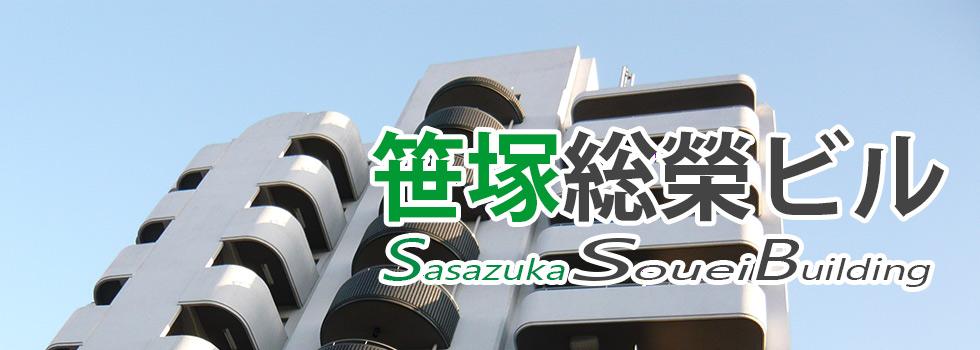 笹塚総榮ビルの空室情報(空き部屋)