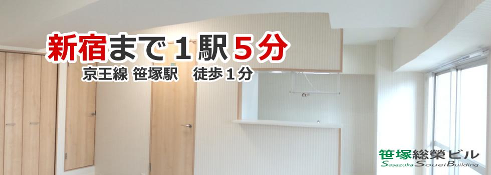 笹塚総榮ビルのルームタイプ(間取り)