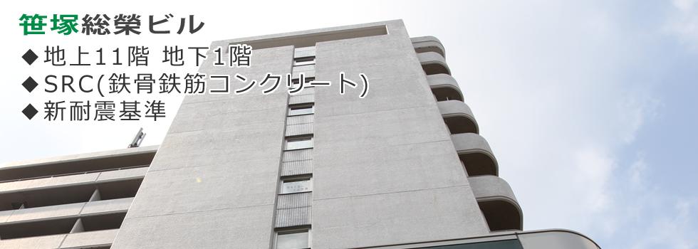 笹塚総榮ビルのアクセス